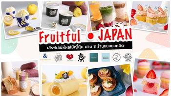 Fruitful Japan เสน่ห์ผลไม้ญี่ปุ่นผสมผสานกับร้านขนมในประเทศไทย