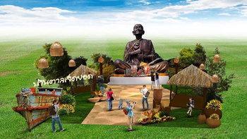 """ชวนเที่ยวไทยแบบ """"Virtual Tour"""" กับ 9 เส้นทางชุมชน OTOP นวัตวิถี มรดกแห่งวัฒนธรรมวิถีไทย"""