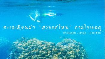 ไปเที่ยวทะเลเมียนมาร์ กันไหม ? สี่เกาะหัวใจมรกต ทริปที่จะไม่มีวันลืม