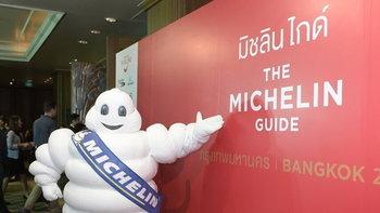 ประกาศแล้ว! 17 ร้านอาหารของเมืองไทยที่ได้รับรางวัล Michelin Star เป็นครั้งแรก