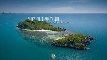 เกาะจาน อัญมณีแห่งท้องทะเลอ่าวไทย จังหวัดประจวบคีรีขันธ์