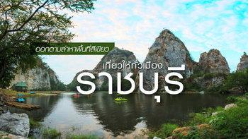 ออกตามล่าหาพื้นที่สีเขียว เที่ยวให้ทั่วเมืองราชบุรี