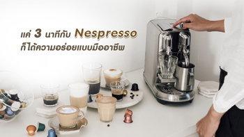 ทำลาเต้อาร์ตใครว่ายาก! แค่ 3 นาทีกับกาแฟแคปซูล Nespresso ก็ได้ความอร่อยแบบมืออาชีพ