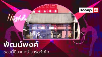 Patpong Museum: พัฒน์พงศ์ ซอยที่มีมากกว่าบาร์อะโกโก