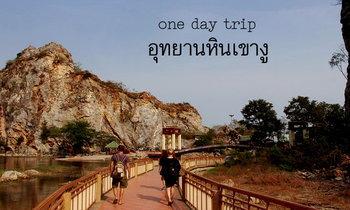 เปิดที่เที่ยวลับ!! อุทยานหินเขางูแห่งเมืองราชบุรี ใกล้กรุงเทพแค่เอื้อมแต่สวยเหลือเชื่อ