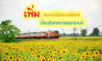 นักเดินทางเตรียมเฮ !! การรถไฟประกาศเพิ่มขบวนรถไฟเสริมพิเศษรองรับช่วงเทศกาลสงกรานต์ปีนี้