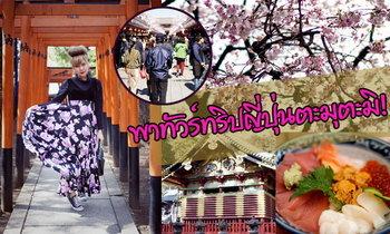 ทริปญี่ปุ่นตะมุตะมิ เที่ยวโตเกียวไม่ง้อทัวร์ สายกิน สายเที่ยว ตามมา!