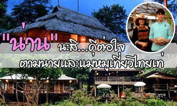 """""""น่าน"""" น่ะสิ ดีต่อใจ ตาม นายและแม่หมู เสียงสมบุญ  #เที่ยวไทยเท่ เมืองน่านมีอะไรเท่? ที่นี่มีคำตอบ"""