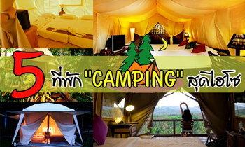 """5 ที่พักแนว """"Camping"""" สุดสบาย ไฮโซ ที่ต้องเดินทางมา!"""