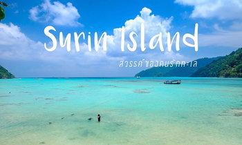 หมู่เกาะสุรินทร์เตรียมเปิดให้เข้าชมความสวยงามแล้ว 15 ตุลาคมนี้!!