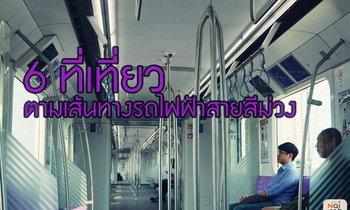 6 ที่เที่ยว ตามเส้นทางรถไฟฟ้าสายสีม่วง