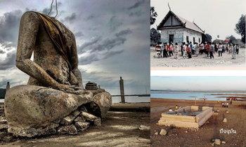 ภาพเปรียบเทียบอดีตและปัจจุบัน วัดหนองบัวใหญ่ ที่จมหายอยู่ใต้น้ำนานกว่า 20 ปี!