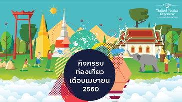 กิจกรรมท่องเที่ยวเดือนเมษายน 2560
