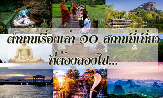 ตำนานความเชื่อ 10 สถานที่ท่องเที่ยวในไทย...ที่ควรไปลองสักครั้ง