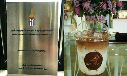"""ร้านกาแฟชายทุ่ง ร้านกาแฟของ """"สมเด็จพระเทพรัตนราชสุดาฯ สยามบรมราชกุมารี"""""""