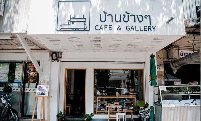 บ้านข้าง ๆ cafe  and  gallery : บ้านธรรมดา ๆ ที่เติมเต็มผู้คนด้วยท้องฟ้า