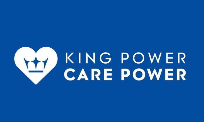 King Power Care Power มาตรการในวิถีชีวิตใหม่จาก คิง เพาเวอร์