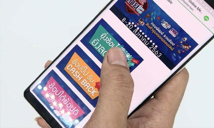 """Thailand Online Mega Sale 2020  """"ไทยช่วย ไทยช้อป มหกรรมของดีทั่วไทยออนไลน์"""""""