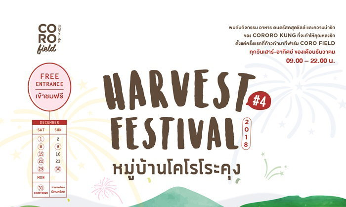 "CORO FIELD ชวนเที่ยวงานเทศกาลประจำปี ""HARVEST FEST. ปี 4 ตอน เทศกาลหมู่บ้านโคโรโระคุง"""
