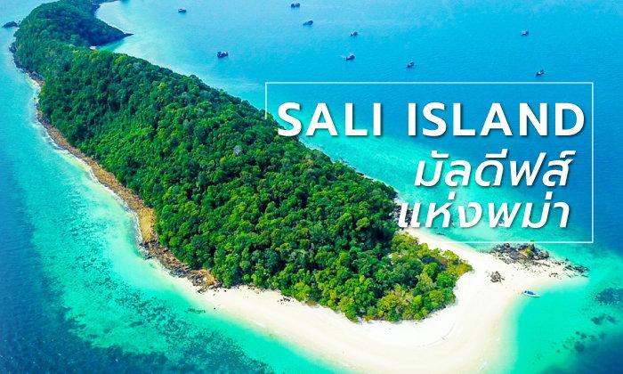 Sali Island มัลดีฟส์แห่งพม่า! ที่สามารถไปเที่ยวได้จากฝั่งไทย