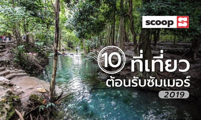 10 ที่เที่ยวพักผ่อนคลายร้อนต้อนรับซัมเมอร์ 2019