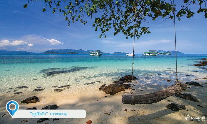 พักผ่อนคลายร้อน มุมชิล 4 เกาะดัง จังหวัดตราด