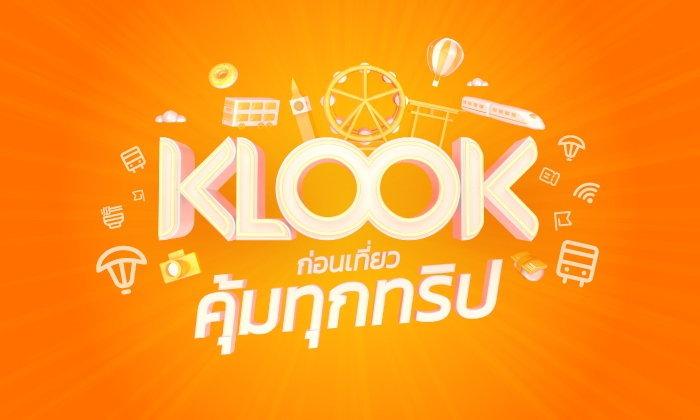 """เปิดตัวแอปพลิเคชัน Klook อย่างเป็นทางการในงาน """"Klook Fest 2019"""""""
