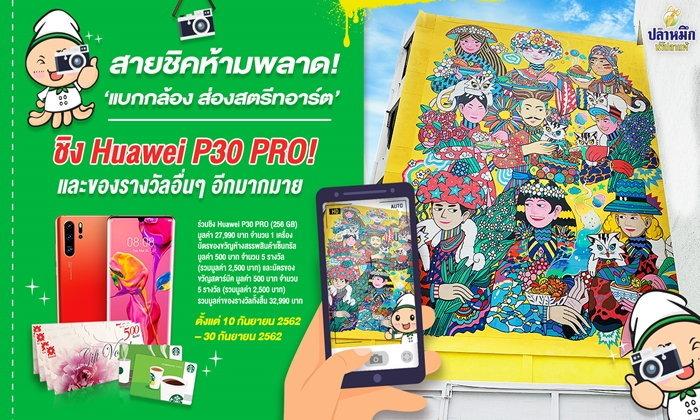 สายชิคห้ามพลาด! 'แบกกล้อง ส่องสตรีทอาร์ต' ชิง Huawei P30 Pro