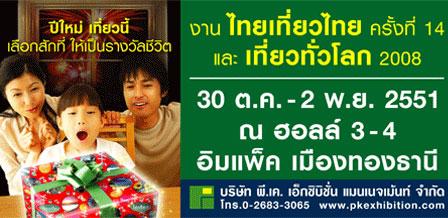 งานไทยเที่ยวไทย ครั้งที่ 14