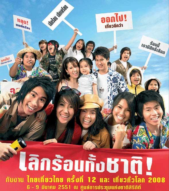ไทยเที่ยวไทย ครั้งที่ 12