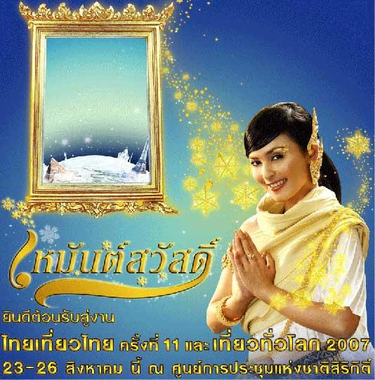 ไทยเที่ยวไทย ครั้งที่ 11