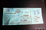ตั๋วรถ ปอ.1 กรุงเทพฯ - อัมพวา