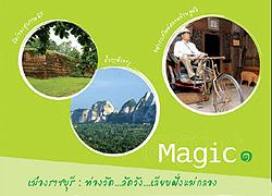 RATHABURI :THE MAGIC OF 10 , ราชบุรี  ,ท่องเที่ยว