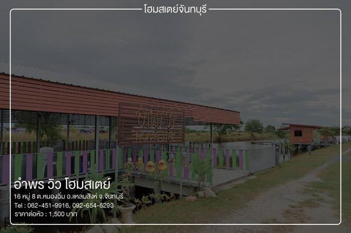 chanthaburi-24