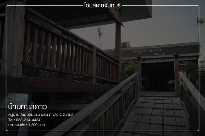chanthaburi-4