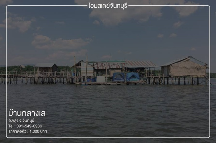 chanthaburi-7