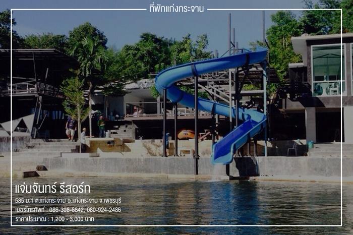 kaeng-krachan-14