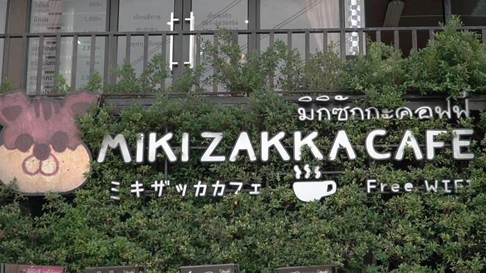 mikizakka