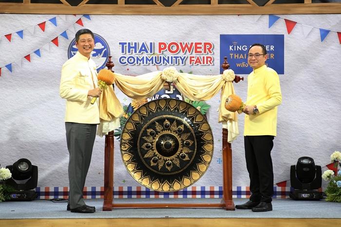"""คิง เพาเวอร์ เปิดตลาด """"พลังคนไทย พลังชุมชนไทย"""" รวมสินค้าและคราฟต์พื้นบ้านอย่างมีสไตล์"""