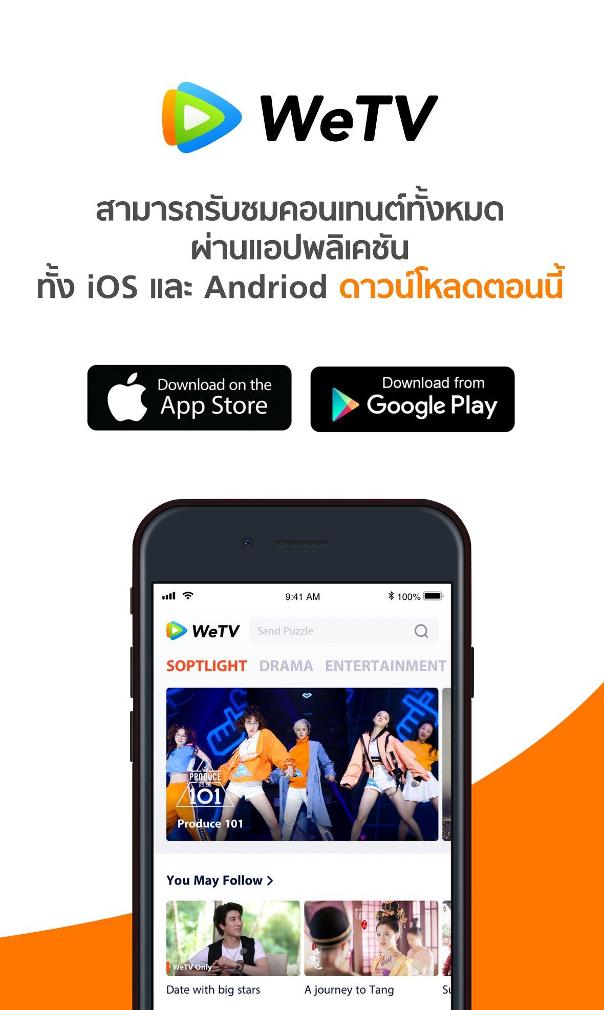 wetv-mobile.jpg
