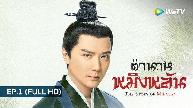 ตำนานหมิงหลัน The Story of Ming Lan | EP.1 (FULL HD)
