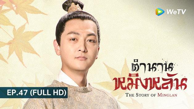 ตำนานหมิงหลัน The Story of Ming Lan   EP.47 (FULL HD)