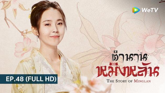 ตำนานหมิงหลัน The Story of Ming Lan   EP.48 (FULL HD)