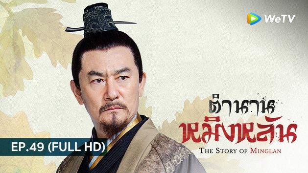 ตำนานหมิงหลัน The Story of Ming Lan   EP.49 (FULL HD)