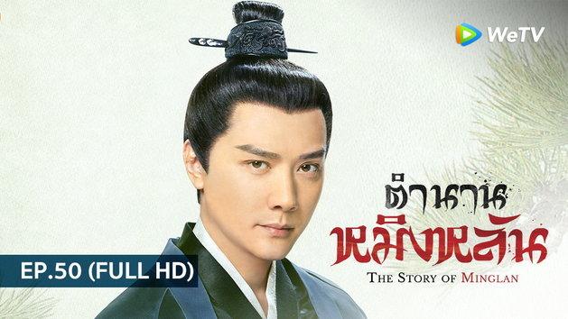 ตำนานหมิงหลัน The Story of Ming Lan   EP.50 (FULL HD)