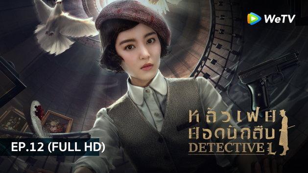 หลัวเฟยยอดนักสืบ Detective L | EP.12 (FULL HD)