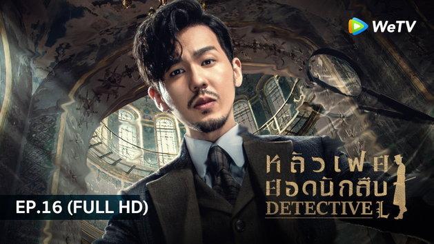 หลัวเฟยยอดนักสืบ Detective L | EP.16 (FULL HD)