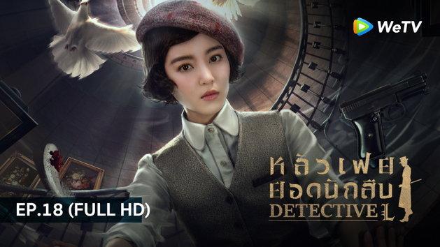หลัวเฟยยอดนักสืบ Detective L | EP.18 (FULL HD)