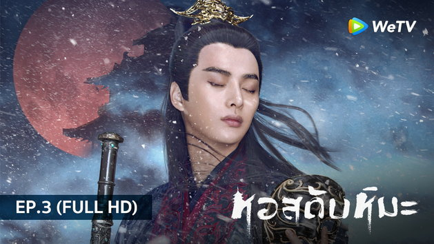 หอสดับหิมะ Listening Snow Tower | EP.3 (FULL HD)