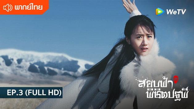 สยบฟ้าพิชิตปฐพี Ever Night พากย์ไทย | EP.3 (FULL HD)